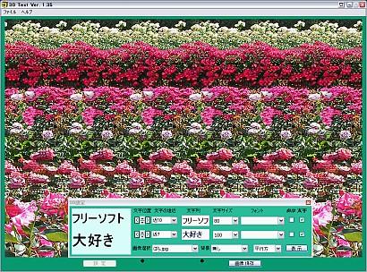 おすすめフリーソフトウェア 3DTEXT ステレオグラム立体画像作成ソフトウェア