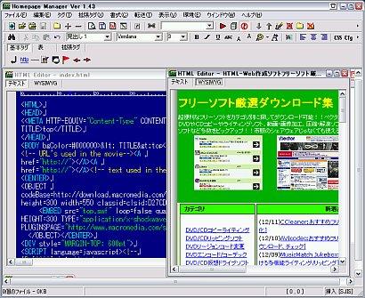 おすすめフリーソフト 高機能 プレビュー編集機能HTMLエディター