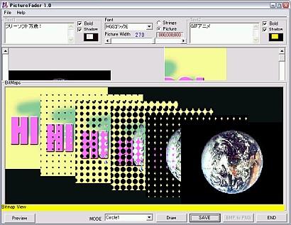 おすすめフリーソフト GIFアニメーション作成ソフト Picure Fader