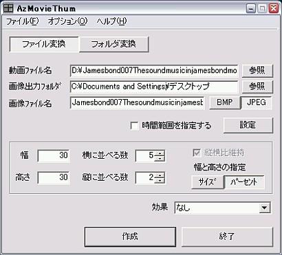 おすすめフリーソフト 動画ファイルからサムネイル画像を作成