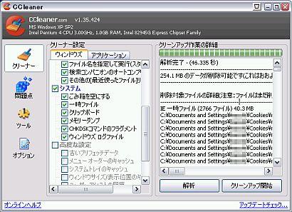 おすすめフリーソフト Windows OS 不要ファイル削除、ディスククリーンアップソフトウェア
