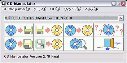 おすすめフリーソフト CD Manipulator CDイメージ作成とライティング