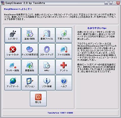 おすすめフリーソフト EasyCleaner WidnowsOSの整理・不要ファイル削除、高速化ソフトウェア
