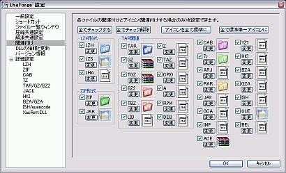 おすすめフリーソフト LhaForge 圧縮・解凍ツール