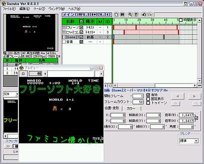 おすすめフリーソフト フラッシュムービー作成ソフト Suzuka
