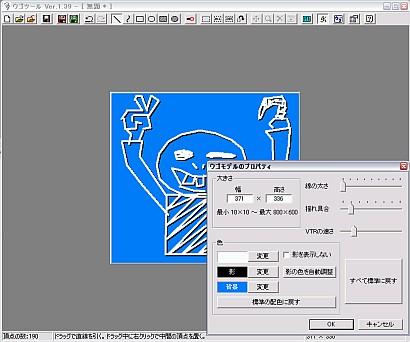 おすすめフリーソフト 簡単GIFアニメーション作成ソフト ウゴツール