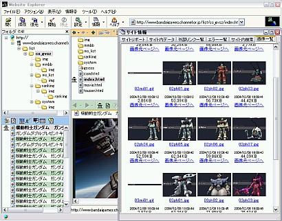 おすすめフリーソフト サイトまるごとダウンロード WebSiteExplorer
